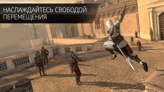 Свобода перемещений в Assassin's Creed Идентификация