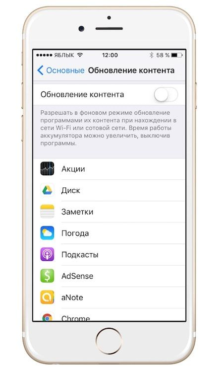 Отключение фонового обновления программ на iPhone