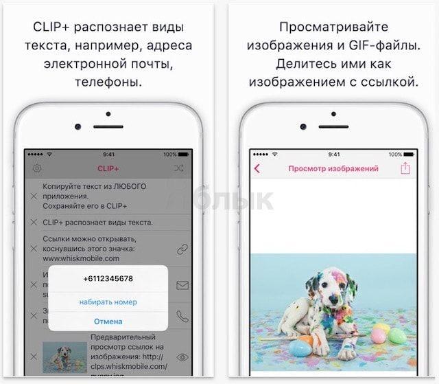 Clips + - буфер обмена для iPhone, iPad и Mac