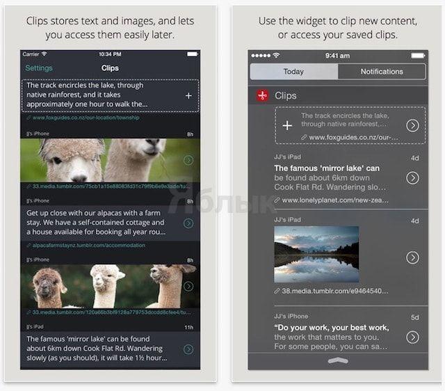 Clips - буфер обмена для iPhone, iPad и Mac