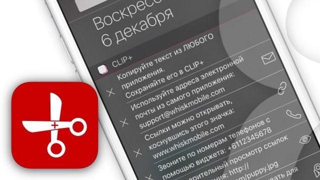 4 лучших программ-менеджеров буфера обмена для iPhone и iPad
