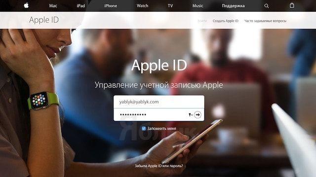 edit_password_apple_id-site-yablyk-1