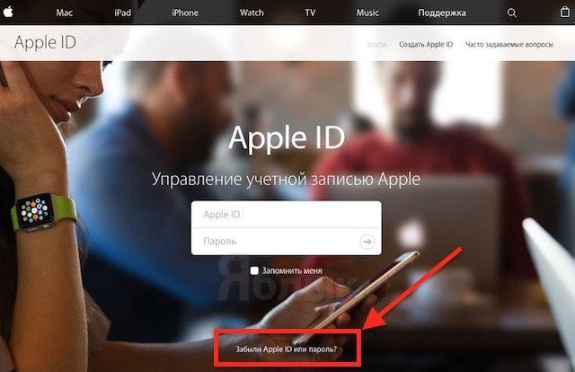 Забыли пароль Apple ID