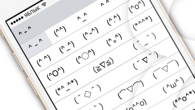 Как разблокировать на iPhone скрытую коллекцию смайликов