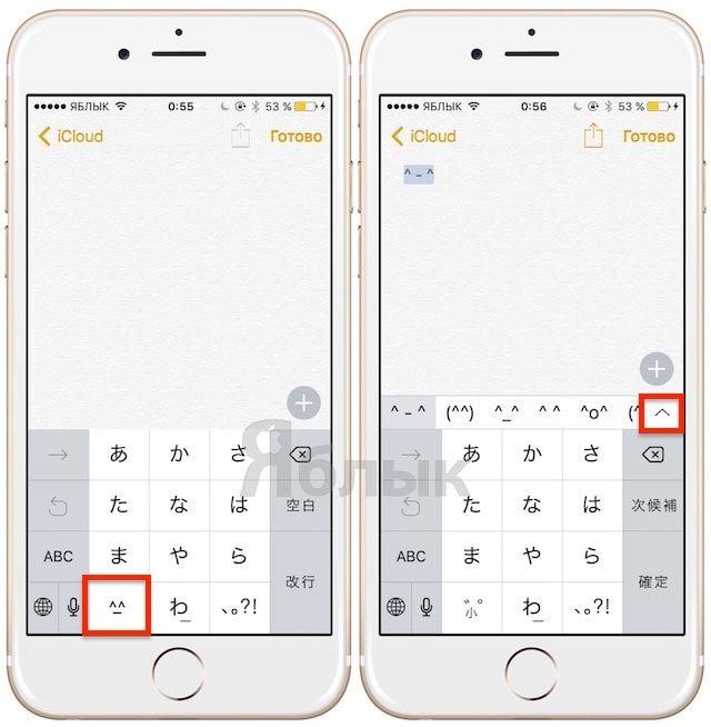 Скрытые смайлики в iOS