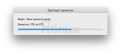 Экспорт заметок Evernote