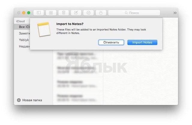 Импорт заметок из Evernote в Заметки на iPhone