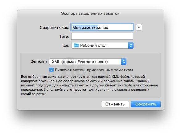 Как перенести записи из Evernote в сервис Заметки от Apple на iPhone, iPad и Mac