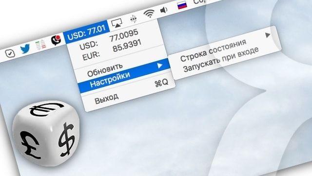 Как вывести курсы валют в строке меню на Mac OS X