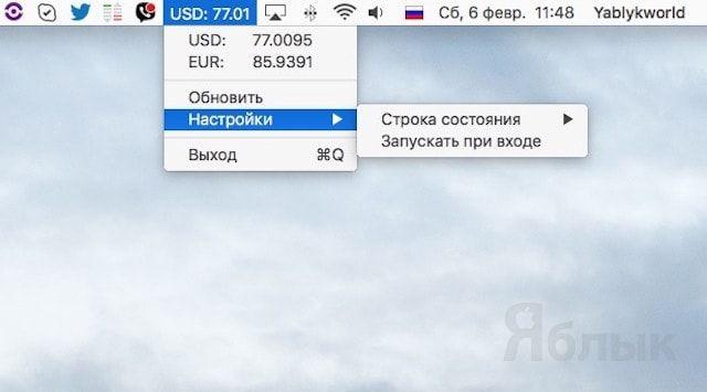 Курсы валют в строке меню на Mac