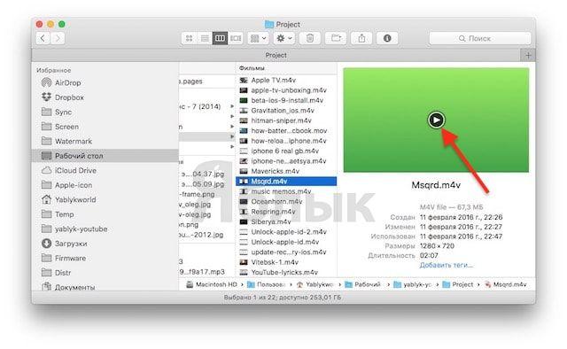 как воспроизвести видео и аудио в Finder на Mac