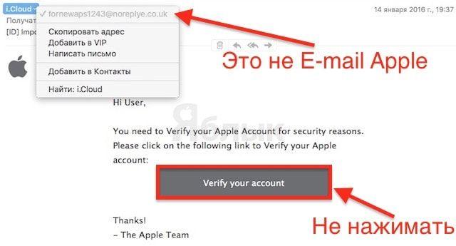 Фишинговые письма для взлома Apple ID