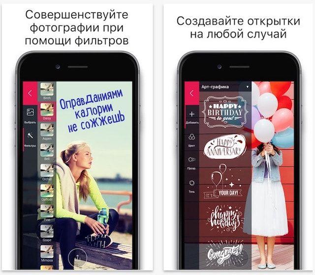 Как добавить надпись на фото в iPhone и iPad