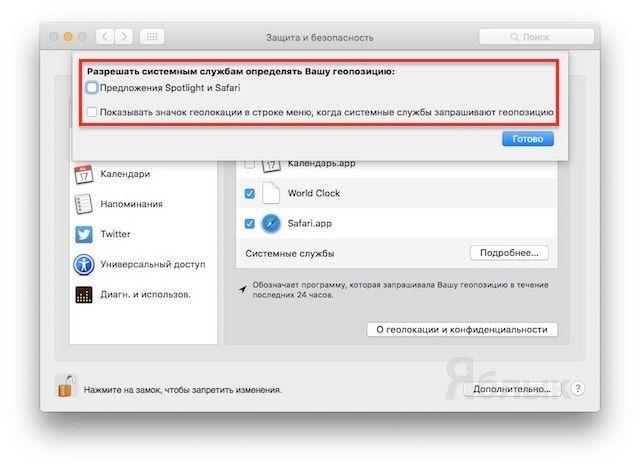 Как отключить геолокацию на Macbook
