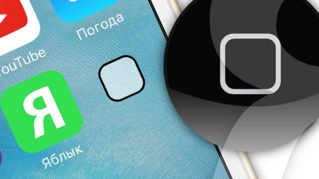 Сломалась кнопка домой на iPhone и iPad