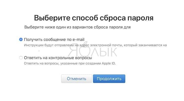 Как сбросить пароль Apple ID в браузере на компьютере