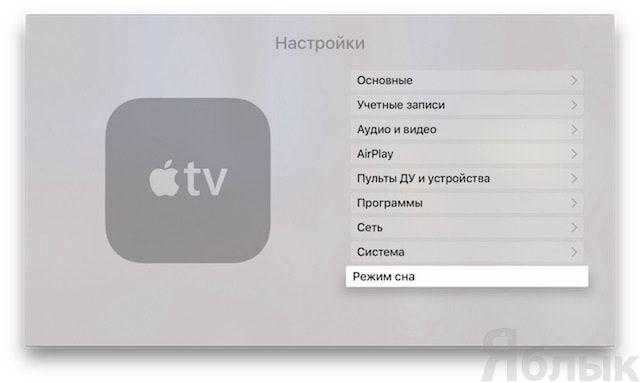Режим сна на Apple TV