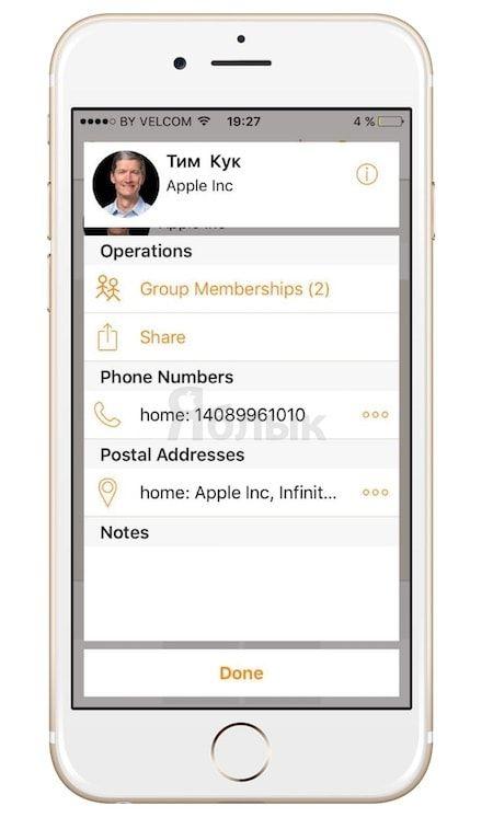 Карточка контакта в iPhone