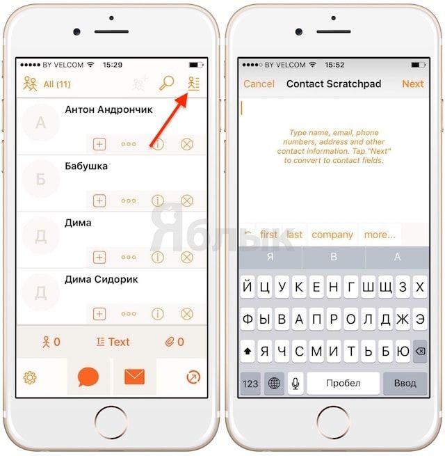 Автоматическое создание контакта на iPhone