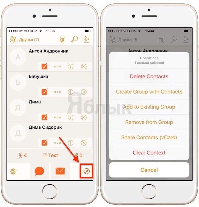 Как создать группу с контактами на iPhone