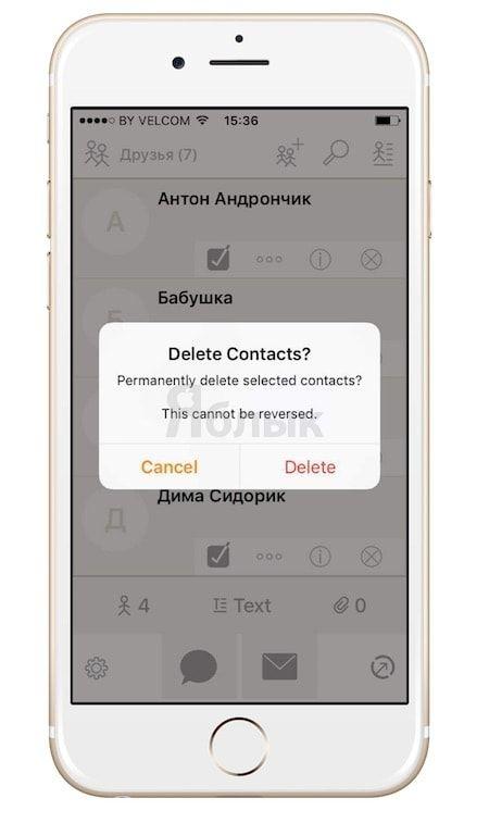 Как удалить контакты из группы на iPhone