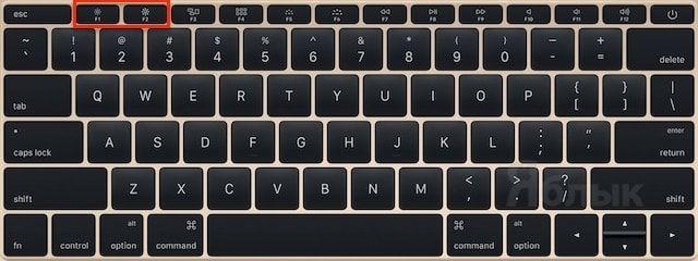 Как уменьшить яркость экрана на Mac