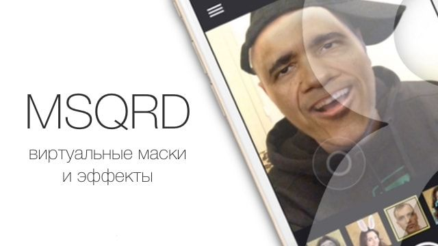 MSQRD - Маскарад для iPhone и iPad
