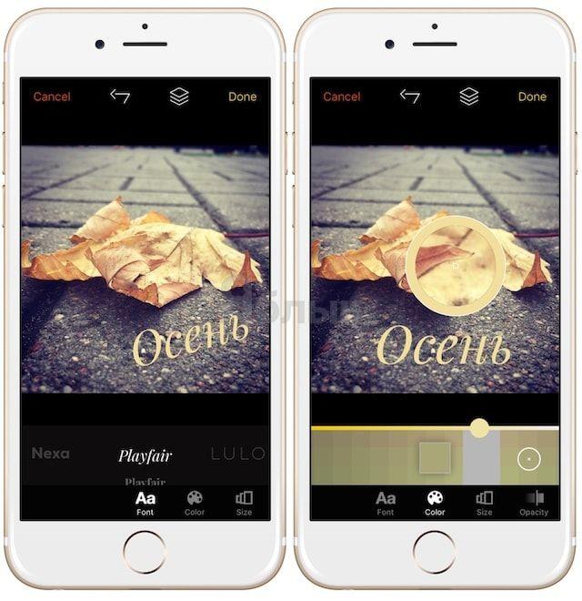 Как добавлять текст на фото в iPhone или iPad