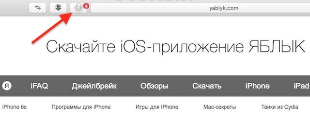 PanicButton - расширение Safari для Mac