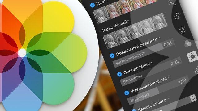 Фото редакторы для Mac OS X