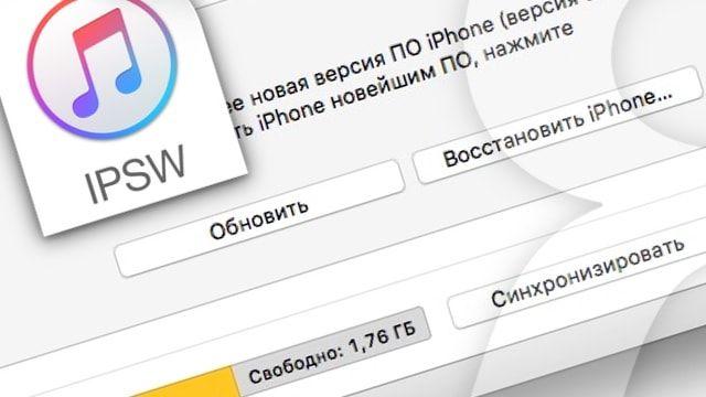 Восстановить или Обновить iOS на iPhone и iPad - в чем разница?