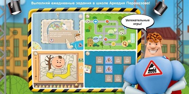 Школа Аркадия Паровозова для iOS