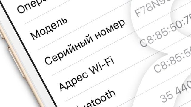 Проверка iPhone по серийному номеру:
