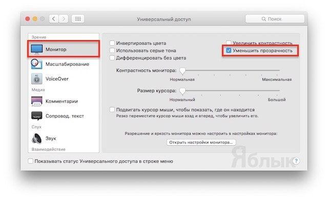 Уменьшить яркость экрана на Macbook