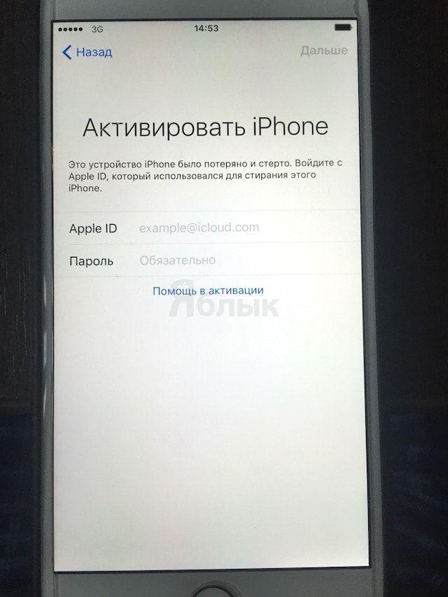 Заблокированный iPhone после взлома Apple ID