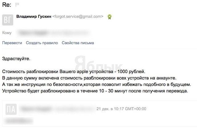 Взлом Apple ID мошенниками