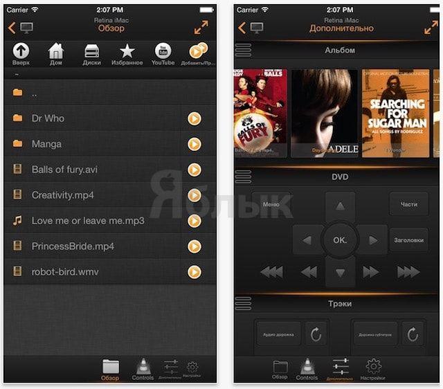 VLC Remote пульт ДУ на базе iPhone и iPad