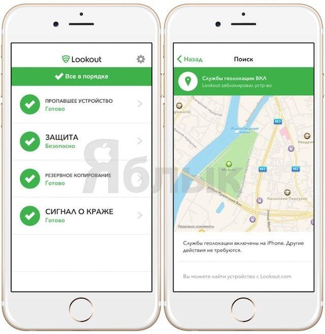 Lookout, или как найти потерянный iPhone при помощи Apple Watch