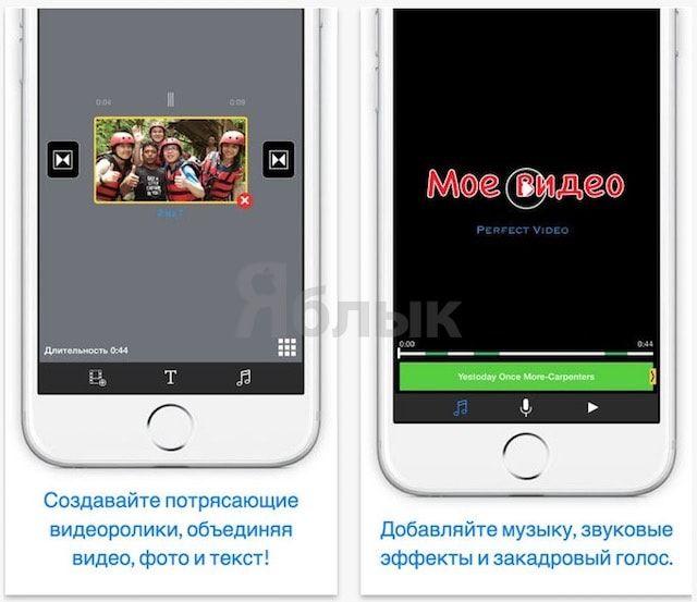 Perfect Video - видео из фото на iPhone и iPad