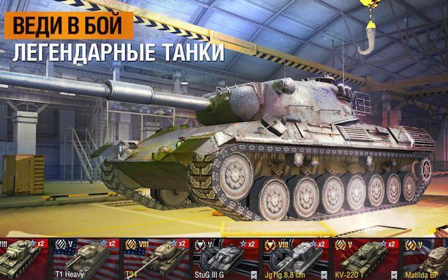 World of Tanks Blitz for mac os x