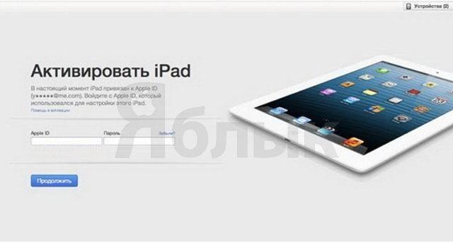 Активация iPad на компьютере через iTunes