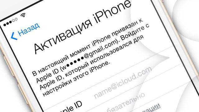 Активировать iPhone