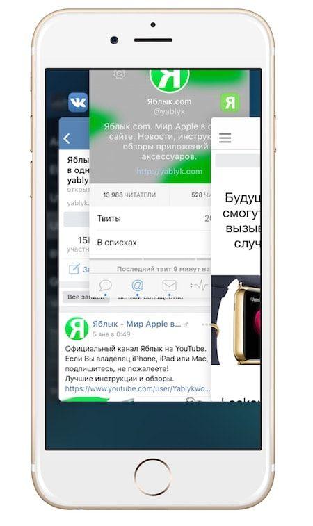 Панель многозадачности в iOS на iPhone