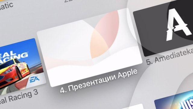 презентации Apple на приставке Apple TV