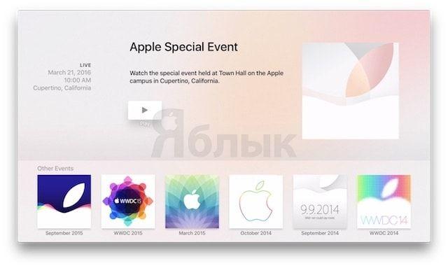 Как смотреть презентацию Apple в прямом эфире через Apple TV
