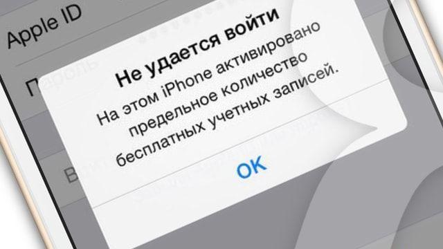 На этом iPhone (iPad) активировано предельное количество бесплатных учётных записей - решение
