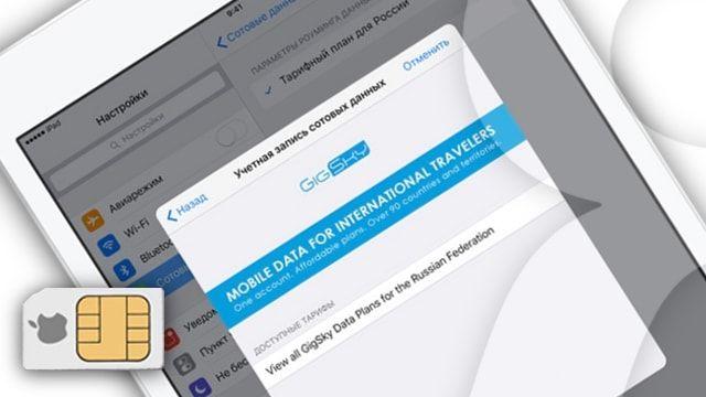 Apple SIM в России, или как включить интернет на iPad Pro 9,7 Cellular