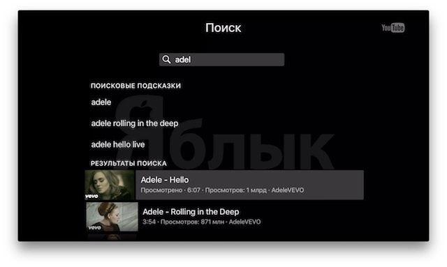Remote (Пульт ДУ) iPhone в качестве пульта для Apple TV