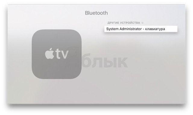 Как подключить Bluetooth-клавиатуру к Apple TV