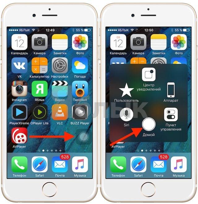 Виртуальная кнопка Домой на iPhone